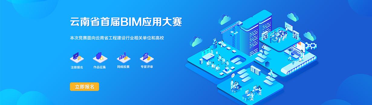 云南省首届BIM应用大赛