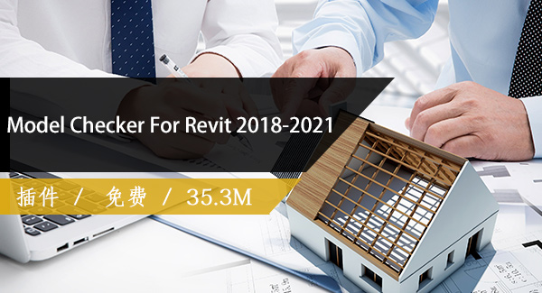 Autodesk Model Checker For Revit 2018-2021免费下载