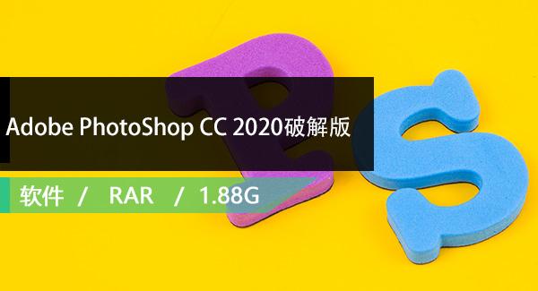 Adobe PhotoShop(PS)CC 2020破解版免费下载