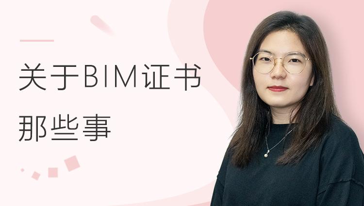 关于BIM证书那些事