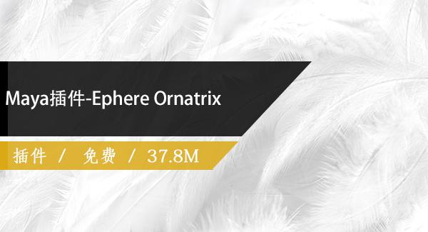 Maya插件-Ephere Ornatrix2.3.7免费下载