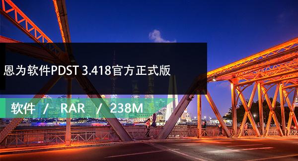 恩为软件PDST 3.418官方正式版免费下载