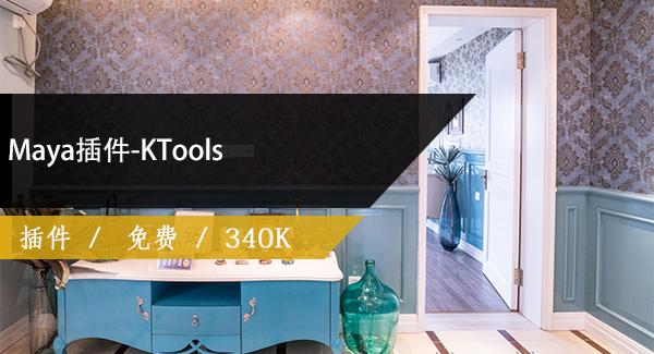 Maya插件-KTools免费下载