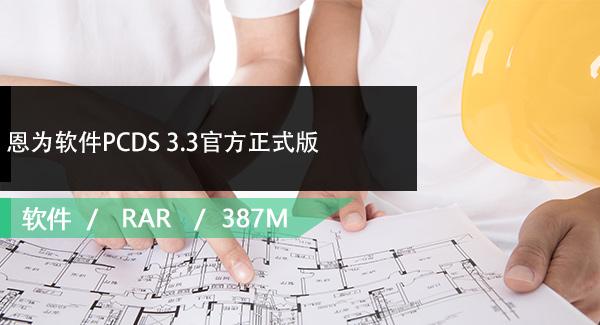 恩为软件PCDS 3.3官方正式版免费下载