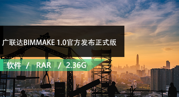 广联达BIMMAKE 1.0(族降级)官方发布正式版免费下载