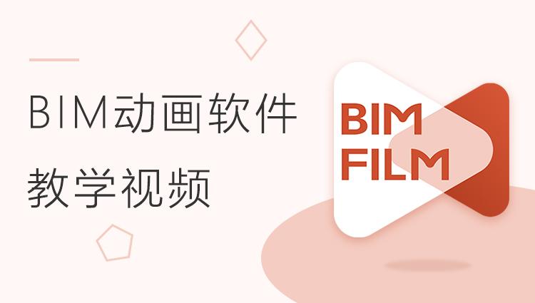 BIMFILM动画软件教学视频