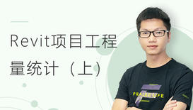 Revit项目工程量统计教程(上)