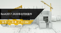 Revit2017-2020导出FBX插件