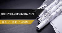 橄榄山9.0 For Revit2016-2021免费下载