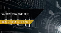 Proe插件-Traceparts 2015免费下载