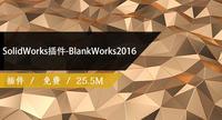 SolidWorks插件-BlankWorks2016免费下载