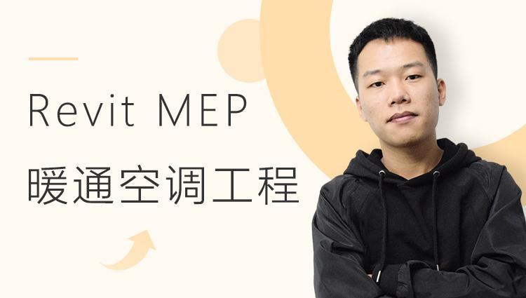 Revit MEP 基础入门:暖通空调工程