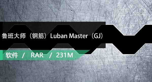 鲁班大师(钢筋)Luban Master(GJ)免费下载
