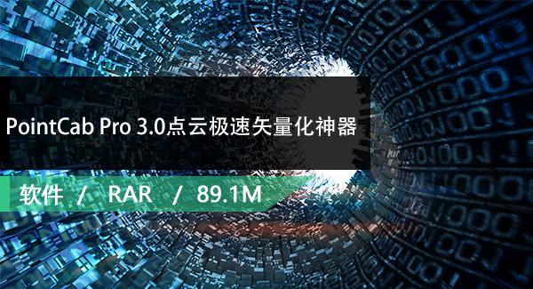 PointCab Pro 3.3点云极速矢量化神器破解版免费下载