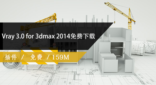 Vray 3.0 for 3dmax 2014免费下载