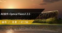 AE插件-Optical Flares1.3.5免费下载
