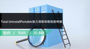 Total UninstallPortable强力清除卸载残留神器免安装版免费下载