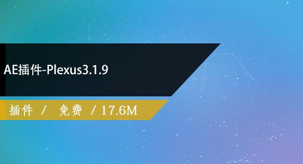 AE插件-Plexus3.1.9免费下载