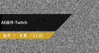 AE插件-Twitch免费下载