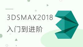 3DsMax2018从入门到进阶