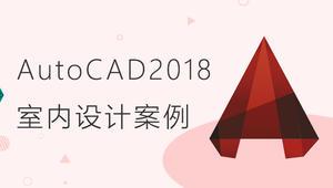 AutoCAD2018室内设计施工图中级案例应用教程