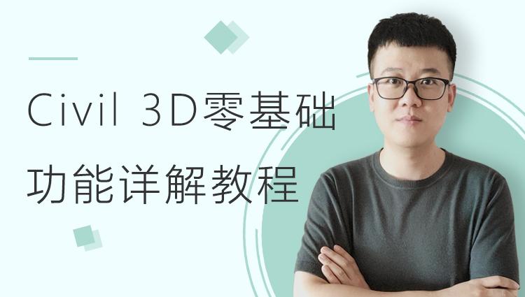 Civil 3D零基础功能详解教程