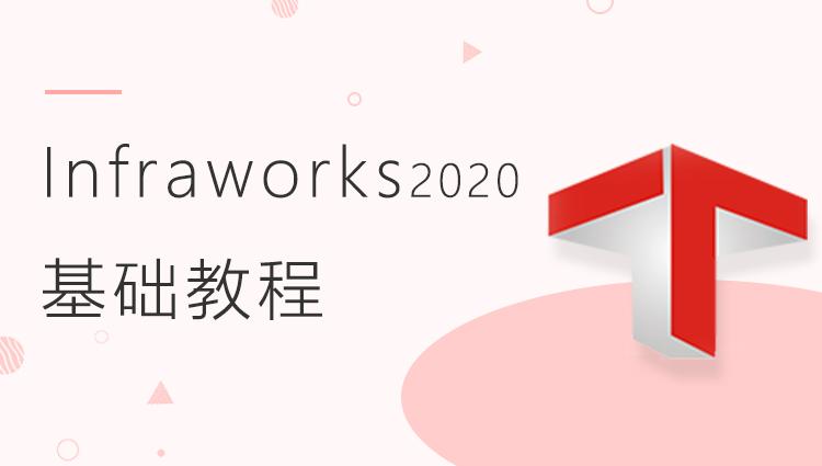 Infraworks2020 基础教程