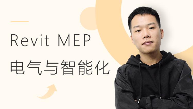 Revit MEP 基础入门:电气与智能化