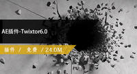 AE插件-Twixtor6.0免费下载