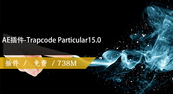 AE插件-Trapcode Particular15.0免费下载