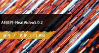 AE插件-NeatVideo5.0.2免费下载