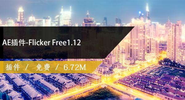 AE插件-Flicker Free1.12免费下载
