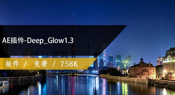AE插件-Deep_Glow1.3免费下载