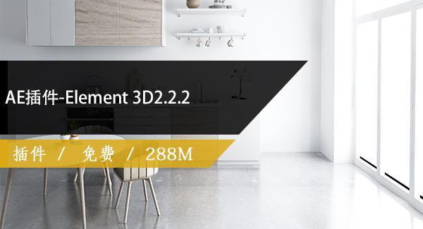 AE插件-Element 3D2.2.2免费下载