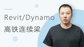 Revit+Dynamo高铁预应力混凝土连续梁建模