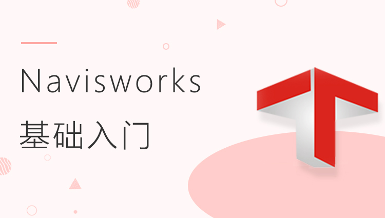 Navisworks 2016基础入门篇(基础应用系列课程一)