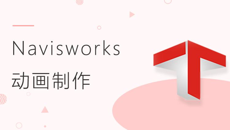 Navisworks 2016功能应用之动画制作(基础应用系列课程三)