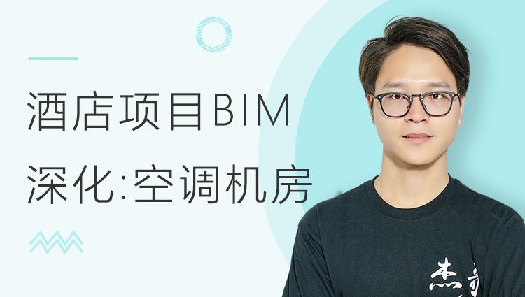 酒店项目BIM深化:空调机房