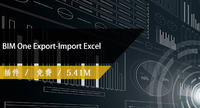 BIM One Export-Import Excel(Revit与Excel互导)免费下载