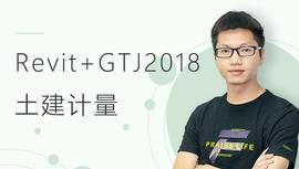 BIM造价应用:Revit+GTJ2018土建计量教程