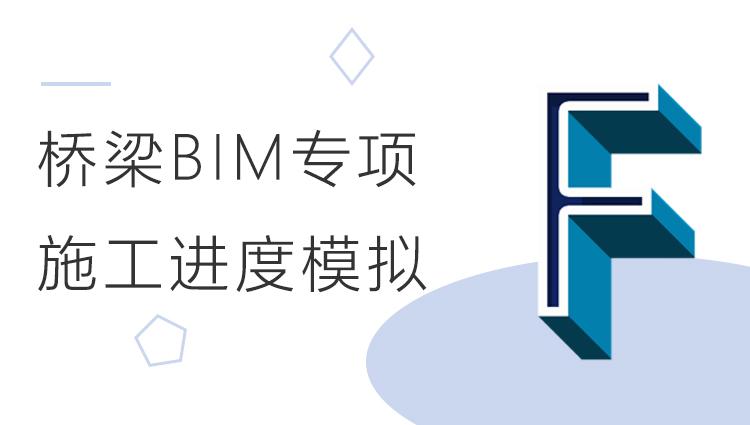 桥梁BIM:Synchro 4D 施工进度模拟