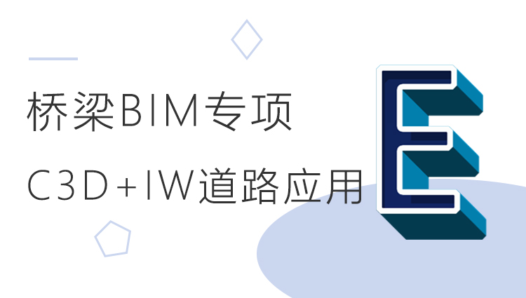 橋梁BIM:Civil3D+Infraworks道路應用