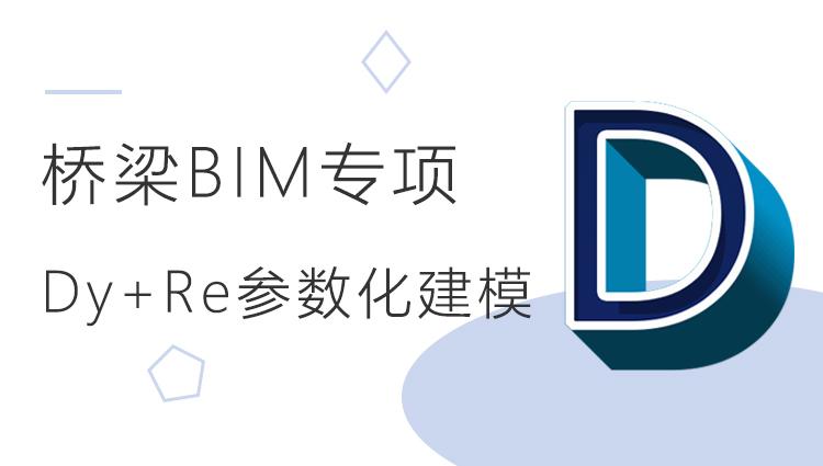 桥梁BIM:Dynamo+Revit参数化桥梁建模