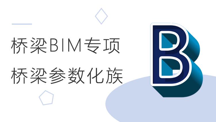 桥梁BIM:Revit桥梁参数化族