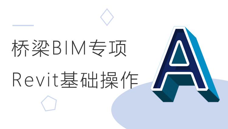 桥梁BIM:Revit基础操作