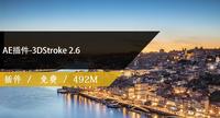 AE插件-3DStroke 2.6免费下载