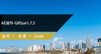 AE插件-GifGun1.7.5免费下载