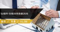 SU插件-SU版本转换器2020免费下载