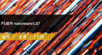 PS插件-noiseware5.07免费下载