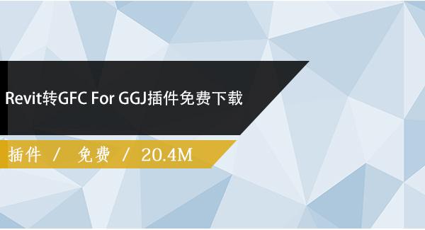 Revit转GFC For GGJ插件免费下载